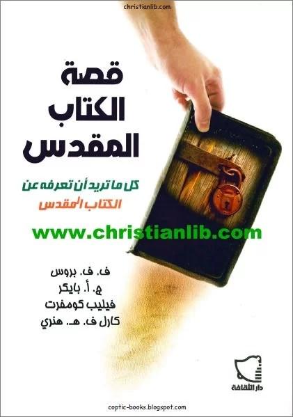 كتاب قصة الكتاب المقدس