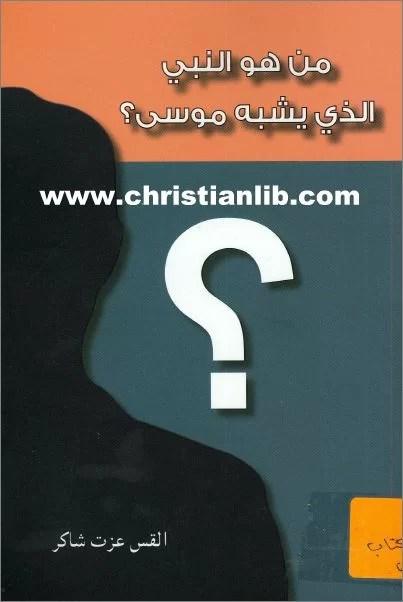 كتاب من هو النبي الي يشبه موسى