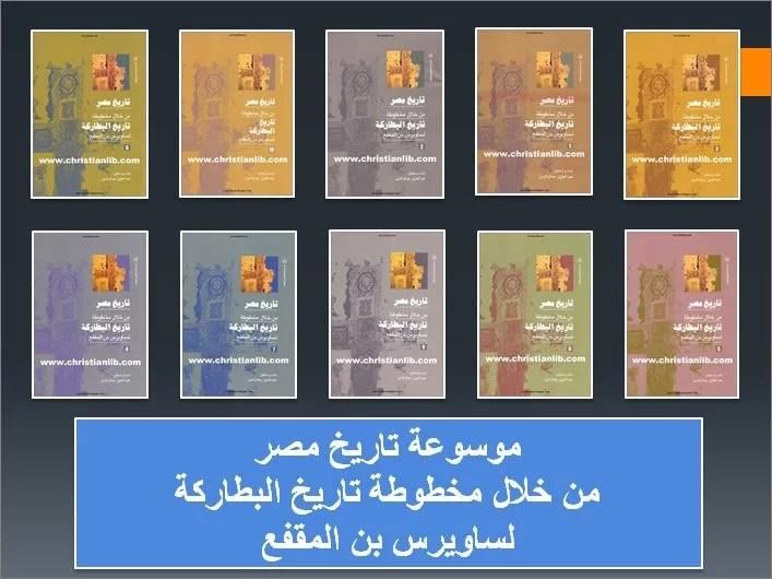 موسوعة كتاب تاريخ مصر