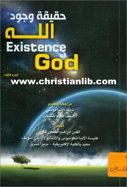 كتاب حقيقة وجود الله ج2