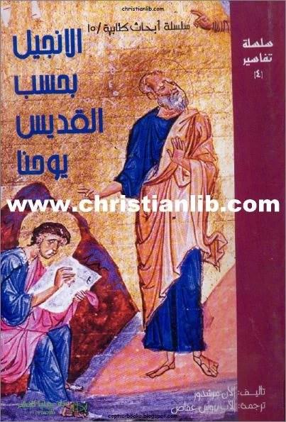 كتاب الانجيل بحسب القديس يوحنا