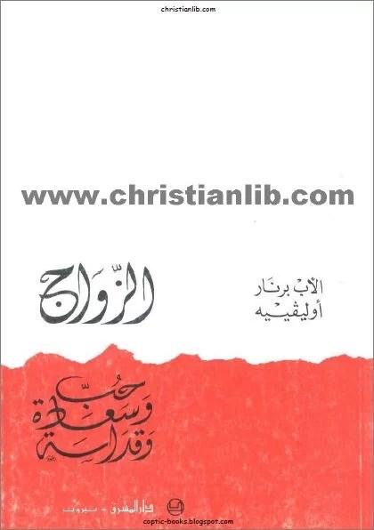 كتاب الزواج حب و سعادة و قدسية