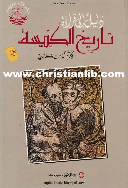 كتاب دليل الي قراءة تاريخ الكنيسة
