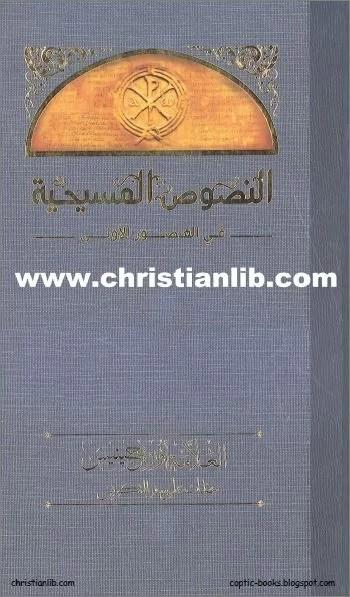 كتاب عظات على سفر التكوين