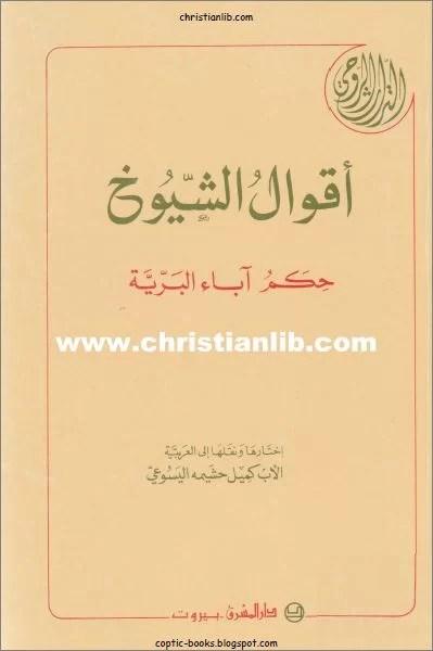 كتاب اقوال الشيوخ