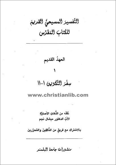 كتاب سفر التكوين 1-11
