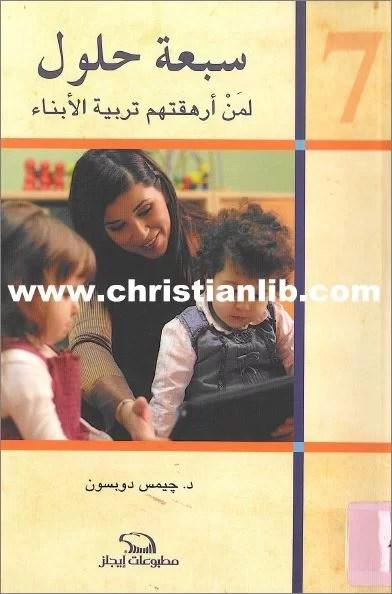 كتاب سبعة حلول لمن ارهقتهم تربية الابناء