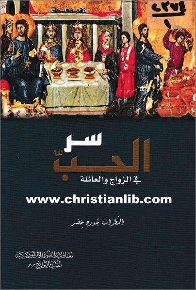 كتاب سر الحبفي الزواج و العائلة