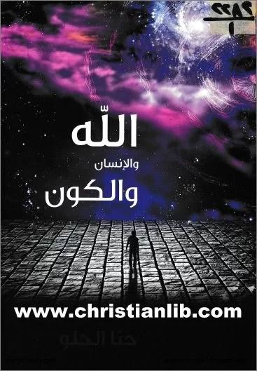 كتاب الله و الانسان و الكون