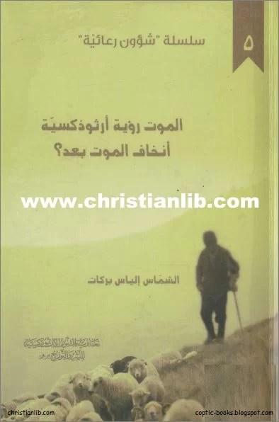 كتاب الموت رؤية ارثوذكسية