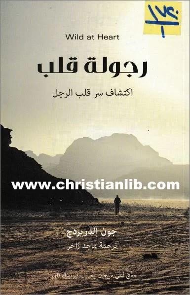 كتاب رجولة قلب
