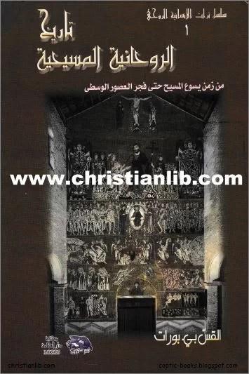 كتاب تاريخ الروحانية المسيحية ج1