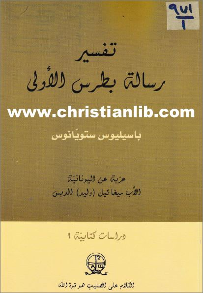 كتاب تفسير رسالة بطرس الاولى