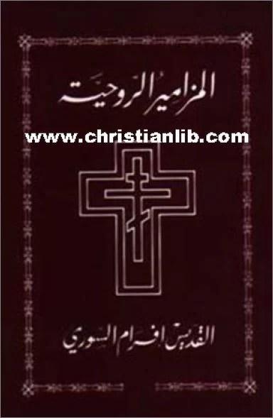 كتاب المزامير الروحية
