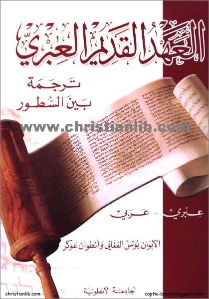 كتاب العهد القديم العبري