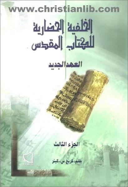 كتاب الخلفية الحضارية للكتاب المقدس ج3