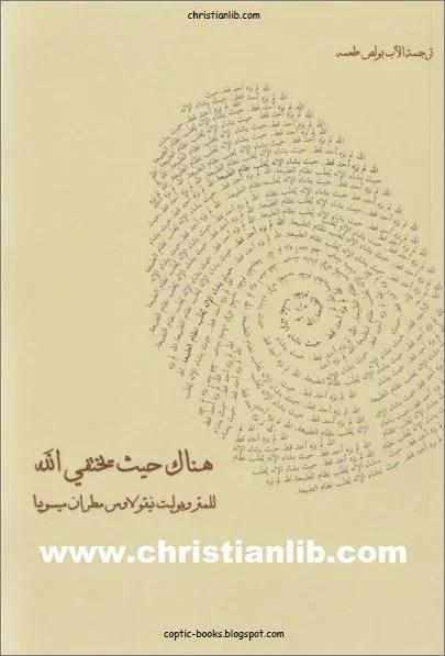 كتاب هناك حيث يختفي الله