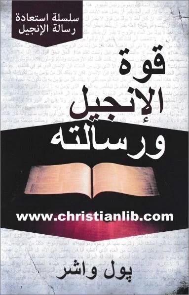 كتاب قوة الانجيل ورسالته