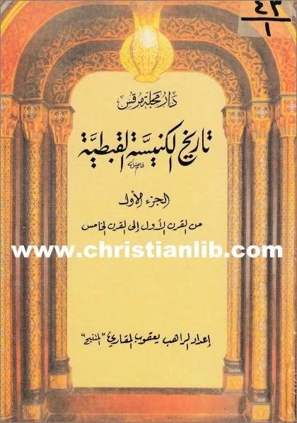 كتاب تاريخ الكنيسة القبطية