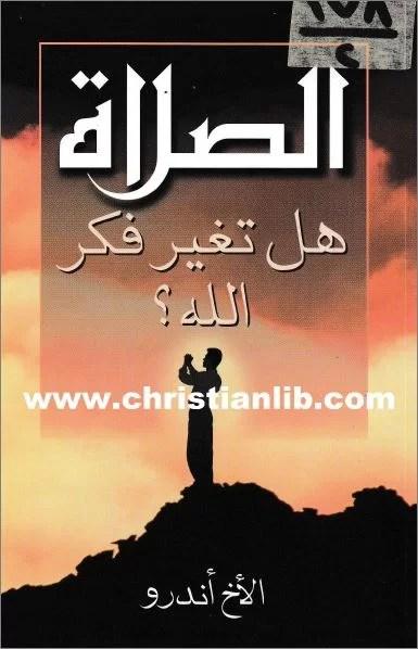 كتاب الصلاة هل تغير فكر الله