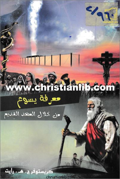 كتاب معرفة يسوع من خلال العهد القديم