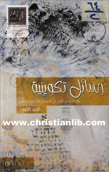 كتاب رسائل تكوينيةج1