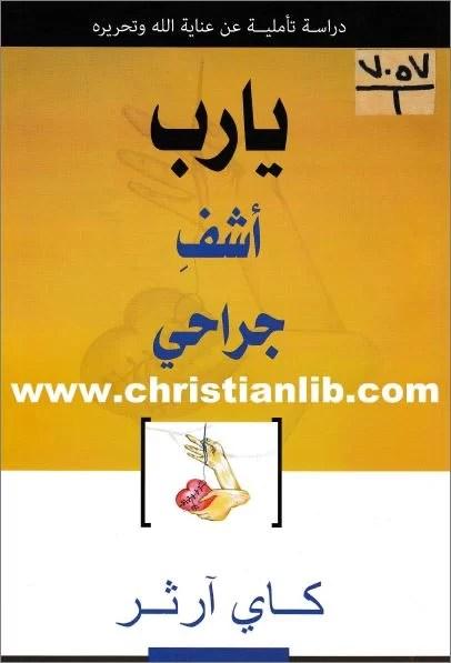 كتاب يارب اشف جراحي