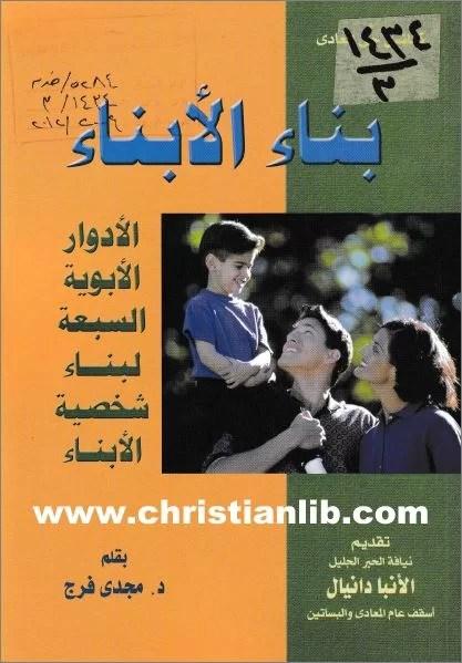 كتاب بناء الأبناء