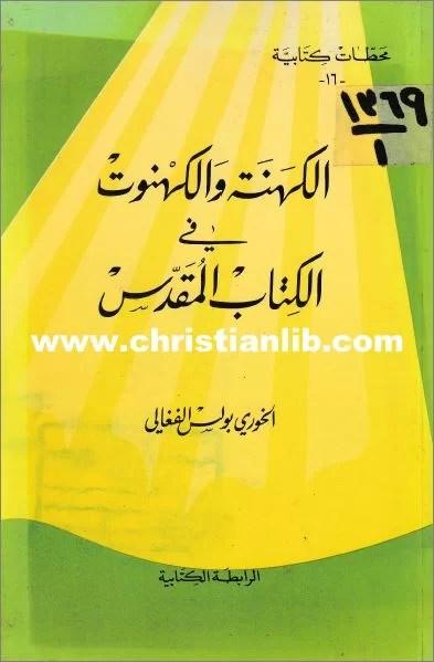 كتاب الكهنة والكهنوت في الكتاب المقدس