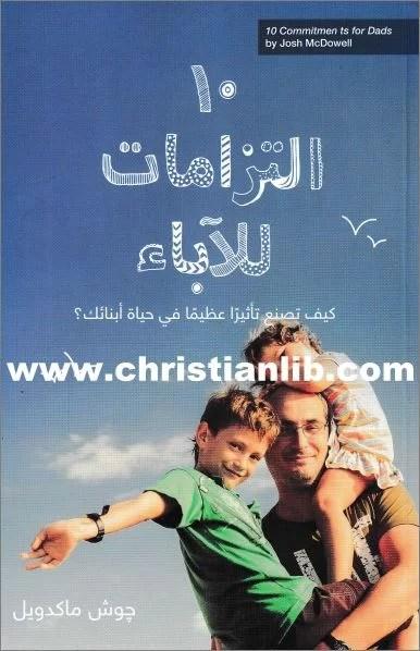 كتاب 10 التزامات للآباء