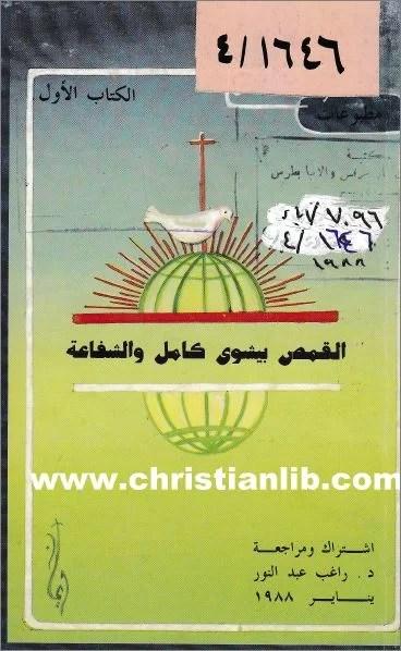 كتاب القمص بيشوي كامل والشفاعة