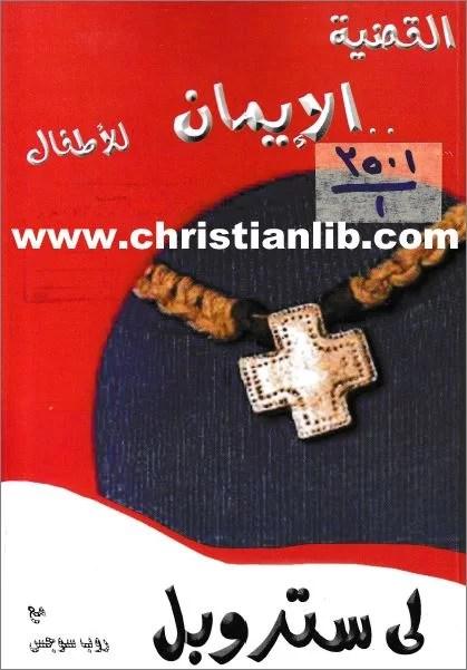 كتاب القضية الايمان للأطفال