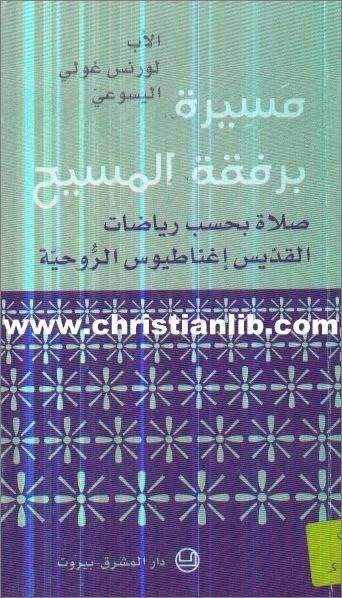 كتاب مسيرة برفقة المسيح