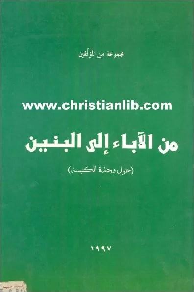 كتاب من الاباء الي البنين
