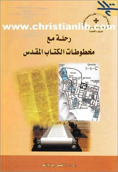 كتاب رحلة مع مخطوطات الكتاب المقدس