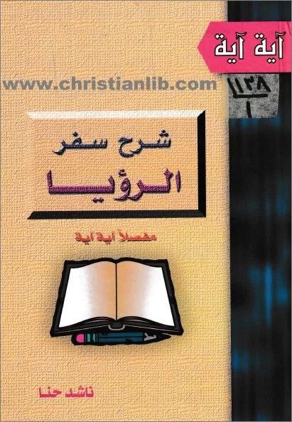 كتاب شرح سفر الرؤيا