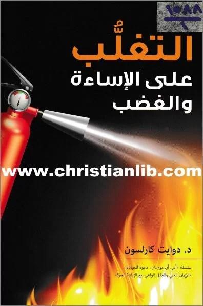 كتاب التغلب على الاساءة والغضب