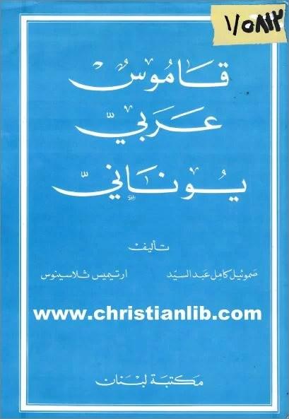 كتاب قاموس عربي يوناني