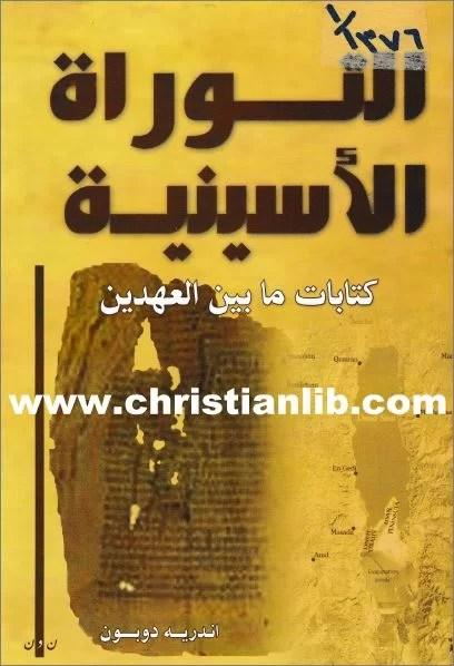 كتاب التوراة الأسينية