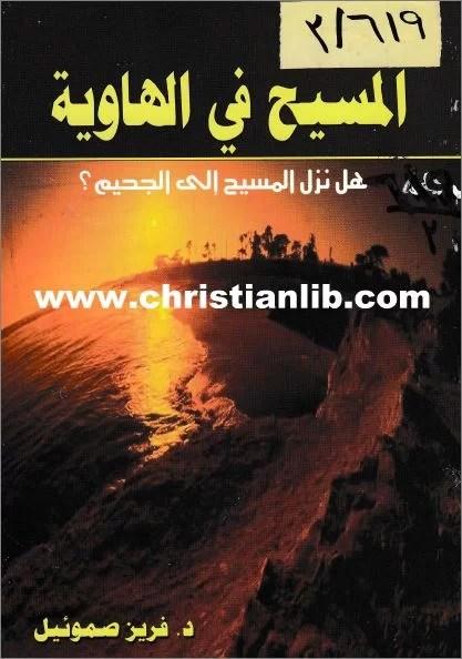 كتاب المسيح في الهاوية