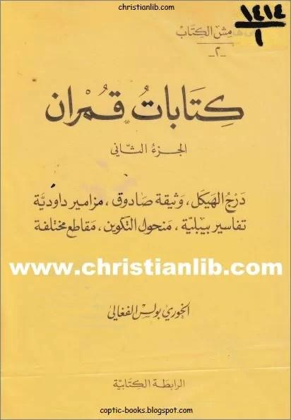 كتاب كتابات قمران ج2