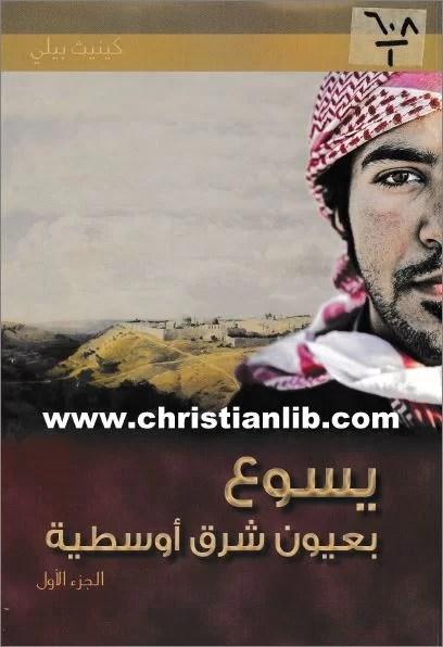 كتاب يسوع بعيون شرق أوسطية