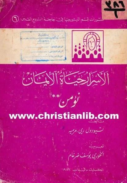 كتاب الأسرار حياة الإيمان