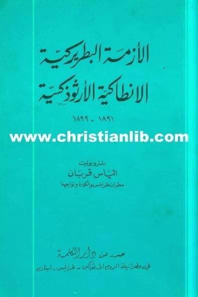 كتاب الازمة البطريركية الانطاكية