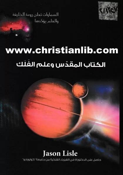 كتاب الكتاب المقدس وعلم الفلك
