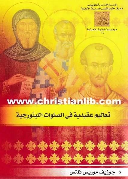 كتاب تعاليم عقيدية في الصلوات الليتورجية