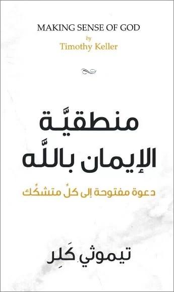 كتاب منطقية الايمان بالله