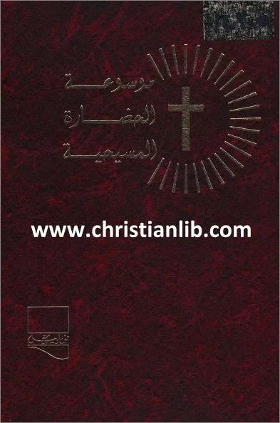 كتاب موسوعة الحضارة المسيحية ج6