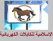 الشركة الإسلامية للكابلات الكهربائية