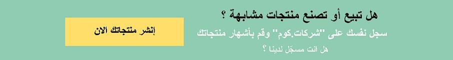 انشر منتجاتك على فى دليل منتجات وخدمات السعودية